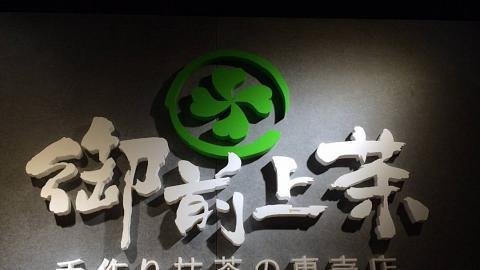 【旺角美食】御前上茶下午茶時段優惠 正價餐牌食品買1送1!