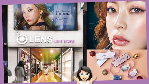 【韓國OLENS旗艦店登陸旺角】開幕首2天免費送200對COLOR CON