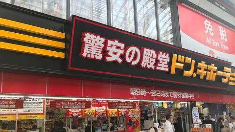 「激安的殿堂」唐吉訶德預計7月開業!官方確認首間分店選址美麗華