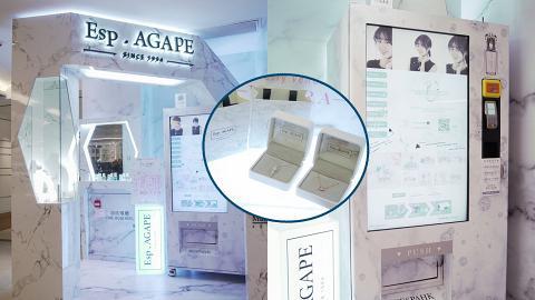 【尖沙咀好去處】全球首部18K珠寶自助售賣機!香港自家設計首飾/法國製造香水