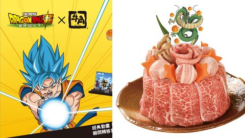 牛角x龍珠超期間限定登場 推出龍珠啫喱雪糕/神龍燒肉盛!