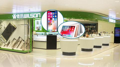 【Apple優惠】衛訊全線分店蘋果產品減價 $6800有找入手iPhone!