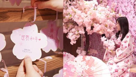 LOG-ON期間限定櫻花樹下免費著浴衣!櫻花限定精品/寫繪馬許願/粉紅影相位