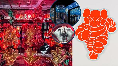 全港10大4月展覽推介!梵高/ KAWS/霓虹燈招牌/小飛象/粉紅球海/彩色蘑菇主題