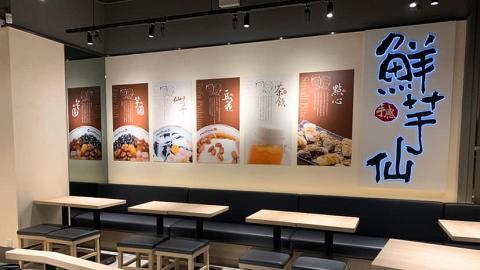【銅鑼灣美食】鮮芋仙官方宣佈四月正式開業! 人氣連鎖芋圓店進駐銅鑼灣