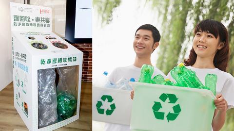 4月開始推全港回收飲品膠樽 屋苑商場設回收站!回收成功可獲現金回贈
