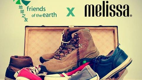 香港地球之友推舊鞋回收計劃!捐鞋即送$100現金券