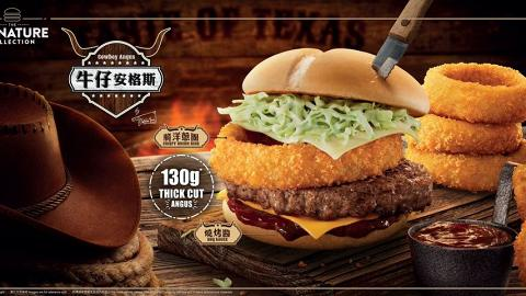 麥當勞全新兩款漢堡及Shake-Shake新口味調味粉登場 朱古力批+煙燻辣雞翼回歸
