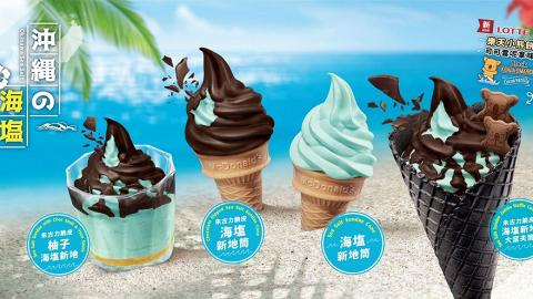 麥當勞聯乘樂天小熊餅推全新甜品雪糕系列!朱古力脆皮海鹽新地+窩夫