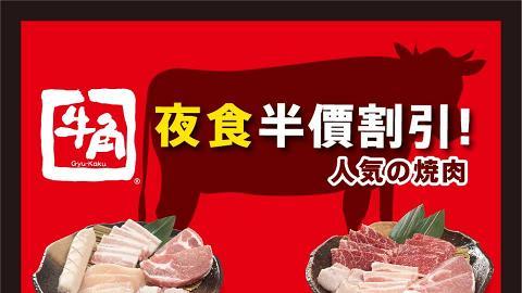 牛角最新燒肉夜食限定餐單 半價/七折追加24款人氣小食最平$11起