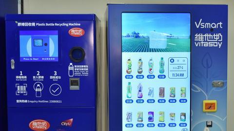 維他奶全港首部智能飲品售賣機 回收膠樽免費送紙包/樽裝飲品