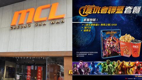 【復仇者聯盟4】MCL戲院推復仇者聯盟套餐 DVD+汽水爆谷!