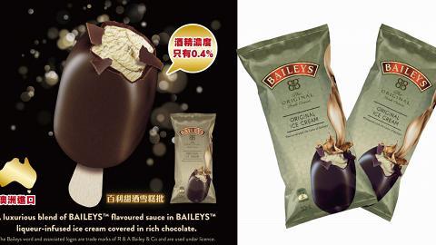 Baileys迷注意! 全新百利甜酒Baileys雪糕批登陸香港7-11便利店