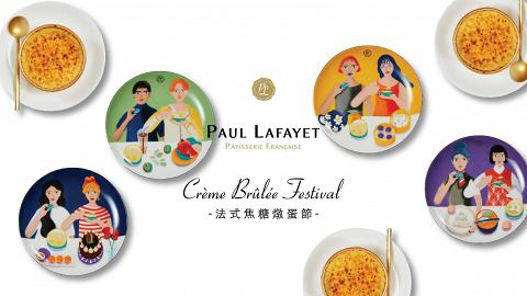Paul Lafayet一連三日法式焦糖燉蛋節 Crème Brûlée買一送一
