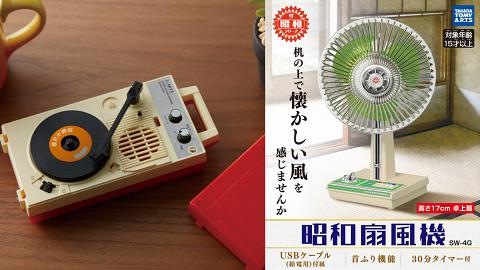 日本懷舊昭和扇風機設計!17cm高迷你USB鐵罩風扇仔 6月登場