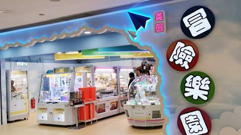 【荃灣好去處】荃灣冒險樂園重新開幕!限時推代幣買50個送50個優惠