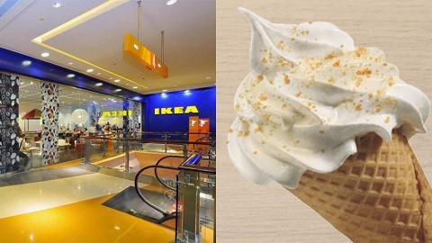 IKEA宜家家居美食站人氣雪糕口味回歸 再推期間限定$4.5豆腐花新地筒