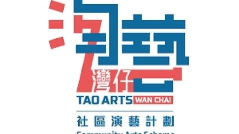 淘藝灣仔—社區演藝計劃 青少年粵劇折子戲演出