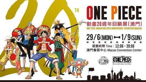 【澳門好去處】海賊王One Piece動畫回顧展登陸澳門!20週年限定展品/紀念品區