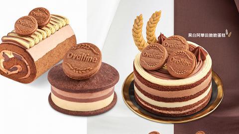 聖安娜阿華田蛋糕甜品系列回歸 阿華田脆脆蛋糕/阿華田三文治/珍寶卷蛋