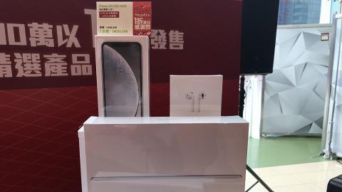 【九龍灣好去處】九龍灣MegaBox感謝祭即將開鑼!iPhone/iPad/家電廚具1折起