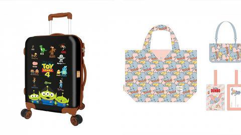 【一田大減價2019】一田減價優惠旅行用品1折 Sanrio迪士尼行李喼/旅行袋$99起