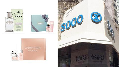 【SOGO Thankful Week 2019】Sogo感謝周年慶Part 2  6大香水套裝優惠晒冷