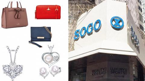 【SOGO Thankful Week 2019】SOGO感謝祭Part2首飾手袋3折起 KateSpade/AgnesB