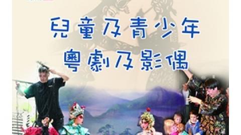 淘藝灣仔-社區演藝計劃:手繪皮影製作班及影偶排演班