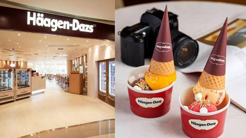 Häagen-Dazs限時三日八達通優惠 Party Cap雙球雪糕買一送一