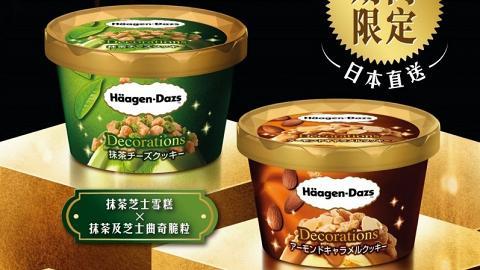 Häagen-Dazs日本直送全新口味雪糕抵港 抹茶芝士曲奇雪糕/杏仁焦糖曲奇雪糕