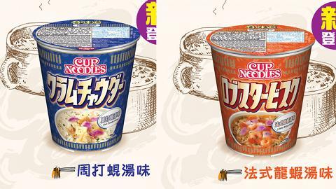 合味道新口味杯麵登場! 新推周打蜆湯味+法式龍蝦湯味杯麵