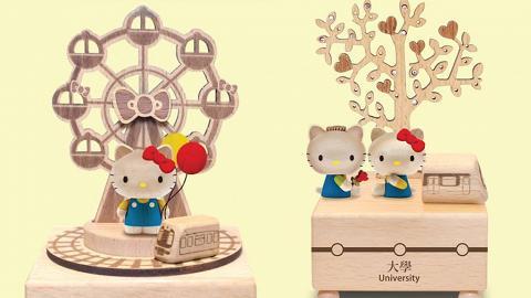 港鐵新推4款限量版Hello Kitty木製精品 旋轉音樂盒/無線充電座/儲物盒/首飾架