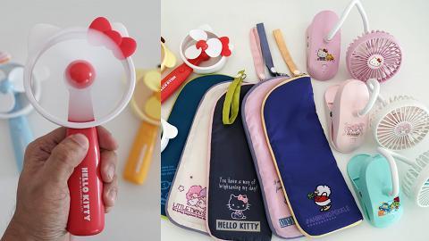 Sanrio全新便攜風扇+吸水遮袋!玉桂狗/布甸狗/Hello Kitty夏日實用精品登場