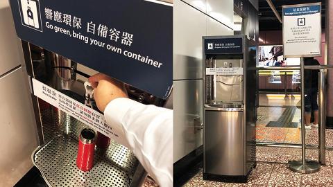 搭車自備水樽減少棄膠樽!港鐵閘外再增免費飲水機 3大車站一覽