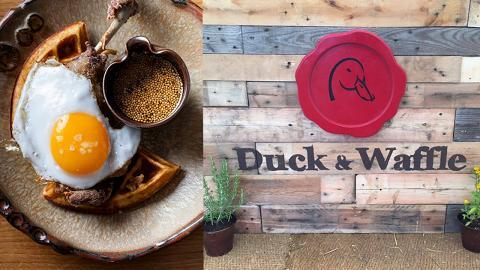 【中環美食】英國倫敦名店Duck & Waffle抵港 必食招牌鴨肉窩夫即將進駐中環
