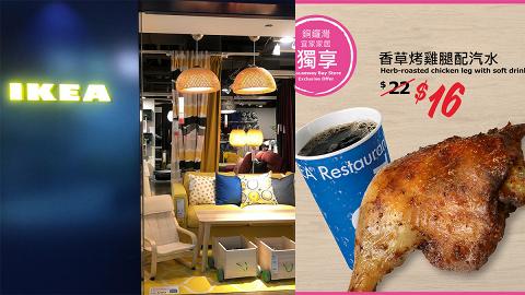IKEA推期間限定優惠 $16歎香草烤雞腿配汽水!