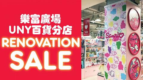 【樂富好去處】Sanrio樂富分店裝修清貨減價 文具/水杯/化妝袋/環保袋$19.9起