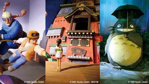 【九龍灣好去處】吉卜力的動畫世界展覽登陸香港 日期時間+門票優惠詳情