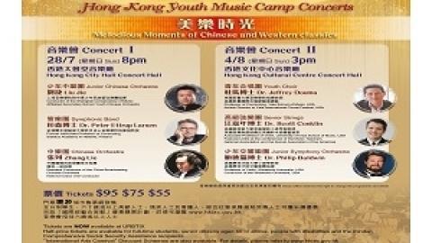 2019 香港青年音樂營音樂會(音樂會2)