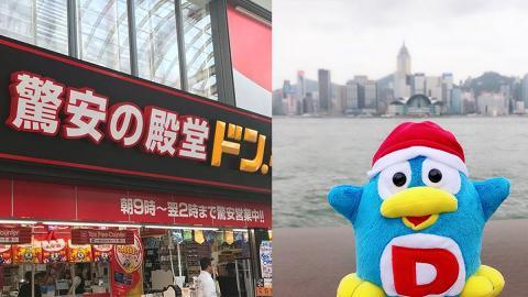 「激安的殿堂」唐吉訶德荃灣店落實12月開幕 新店佔地5萬呎/設美食廣場