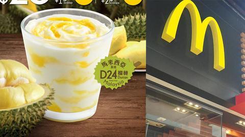 麥當勞期間限定D24榴槤麥旋風系列快閃回歸 可追加更多馬來西亞D24榴槤果蓉