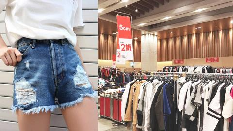 【銅鑼灣開倉】I.T銅鑼灣4千呎開倉!過20品牌服飾/牛仔短褲/連身裙/鞋$99起