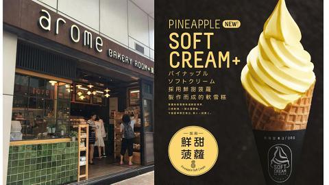 東海堂推出全新鮮甜菠蘿軟雪糕 限定分店有售