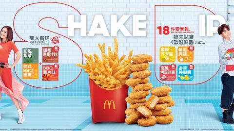 麥當勞18件麥樂雞強勢回歸 全新Shake Shake口味薯條登場