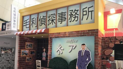 【暑假好去處】全港首個名偵探柯南小鎮登場!4大經典場景/任玩煲呔變聲器
