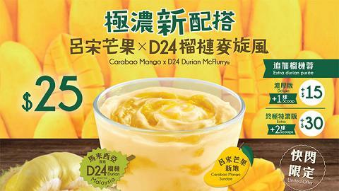 麥當勞首創新口味! 呂宋芒果D24榴槤麥旋風快閃登場