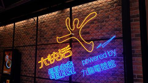 【九龍灣美食】全港首間大快活電競館登陸九龍灣 邊食邊打機/6大區域率先睇
