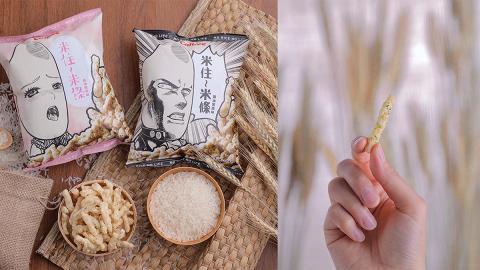 卡樂B全新產品登場 日式醬油紫菜米條!