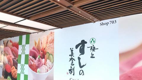 【沙田美食】日本人氣壽司店美登利再開分店 香港第三間分店進駐沙田